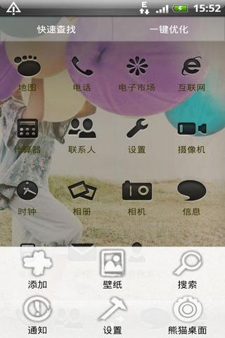 女孩的世界 桌面主题下载 女孩的世界 桌面主题安卓版下载 女孩的世界 图片