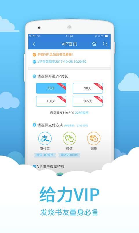 中文书城截图4