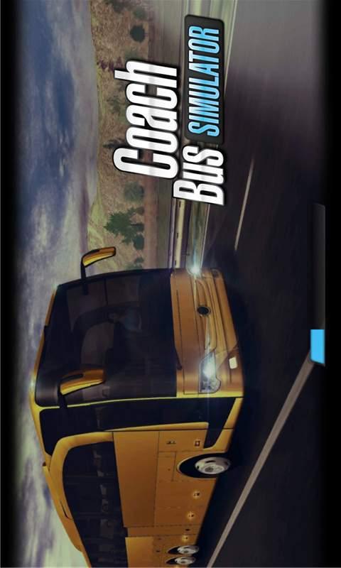 巴士驾驶模拟截图1