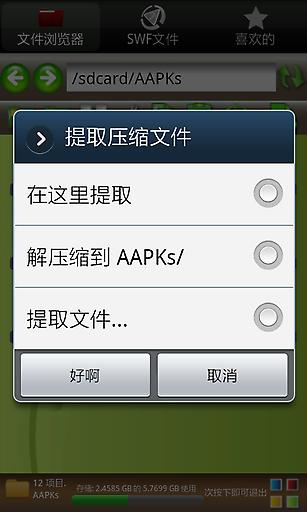 官方Flash播放器的文件管理器截图4