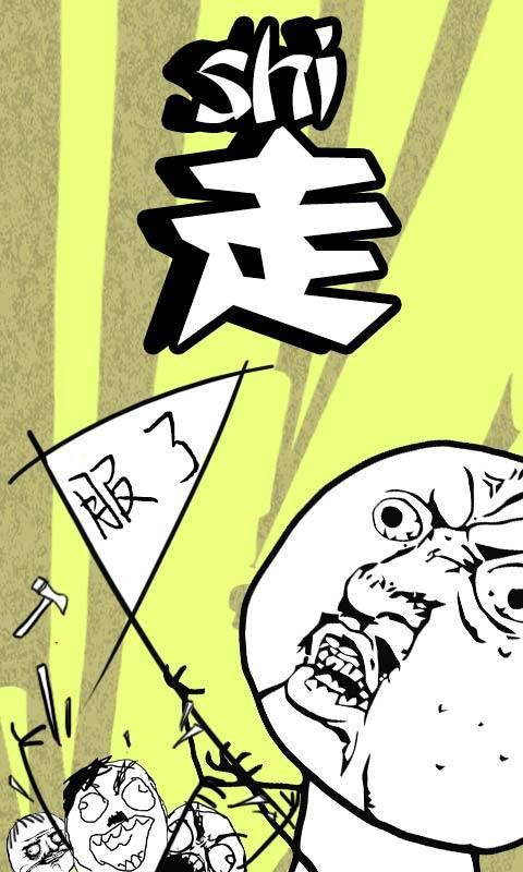暴走漫画截图2