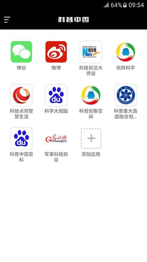 科普中国截图1