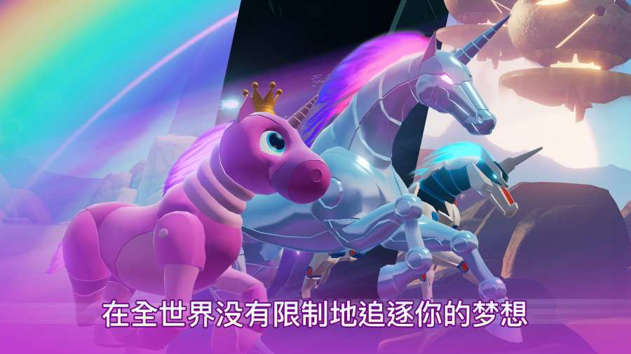 彩虹独角兽3截图2