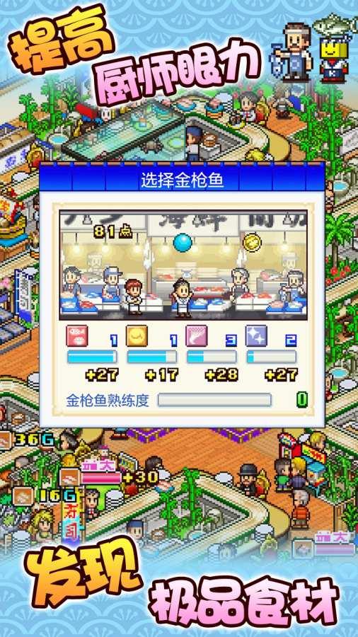 海鲜寿司物语截图1