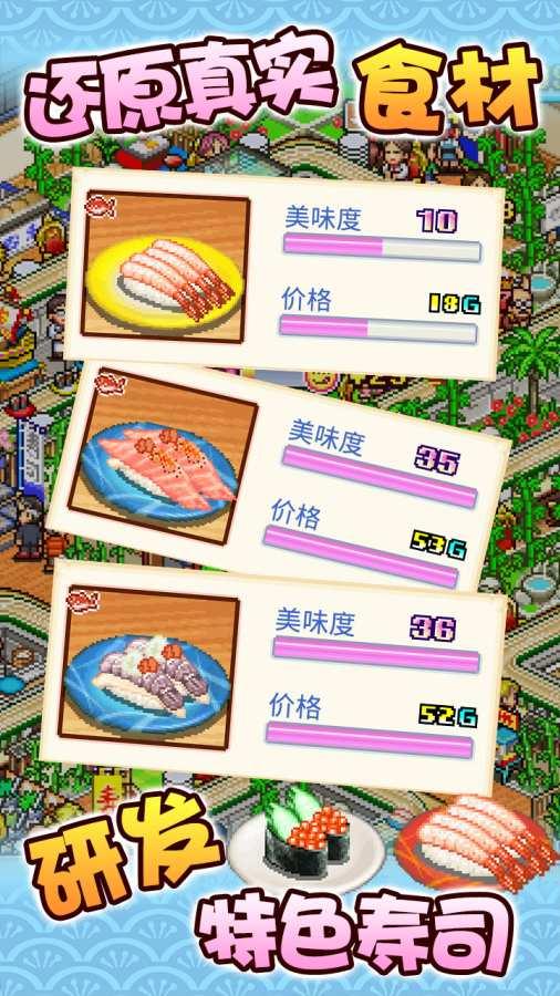 海鲜寿司物语截图2