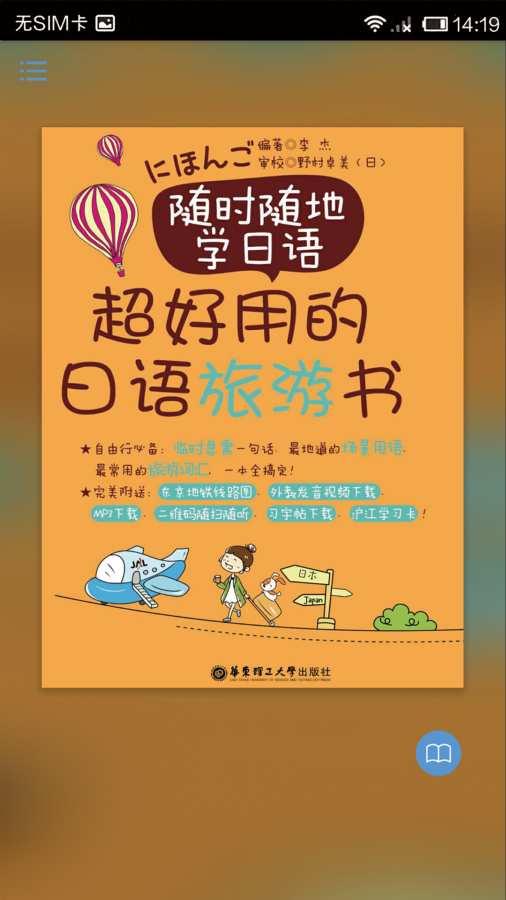 超好用日语旅游书