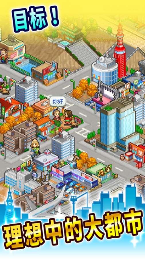 都市大亨物语截图4