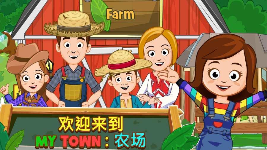 我的小镇 : 农场截图0