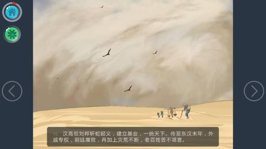 三国演义动画版截图1
