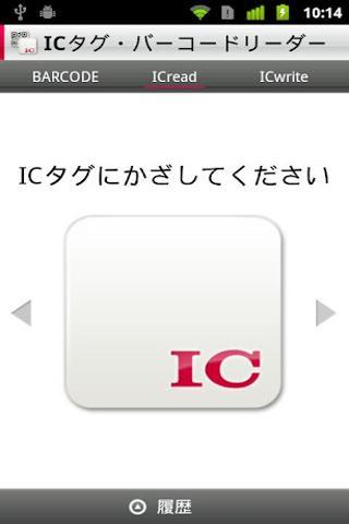 ICタグ・バーコードリーダー截图1