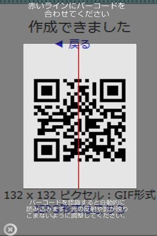 ICタグ・バーコードリーダー截图4