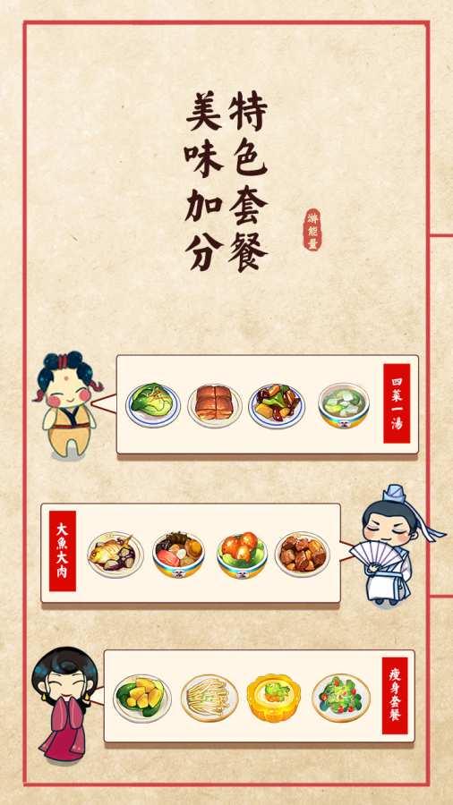 大中华食堂截图1