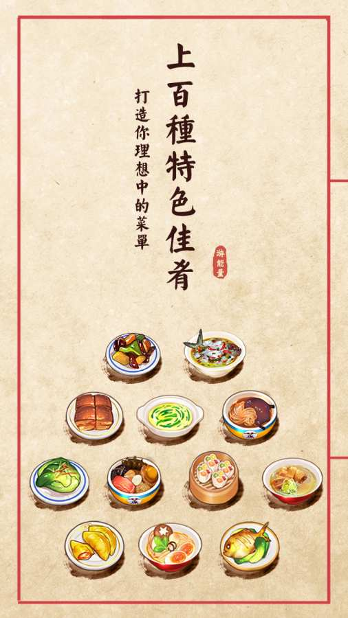 大中华食堂截图2