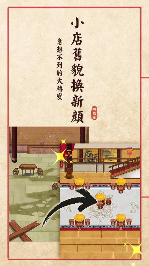 大中华食堂截图4