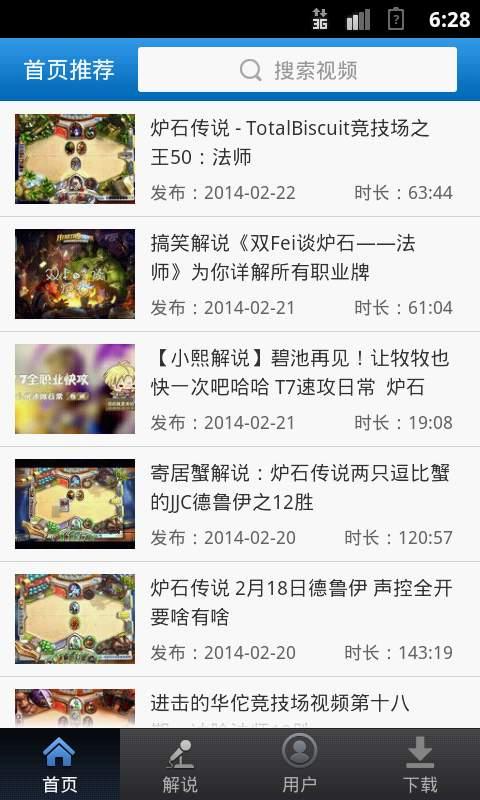 炉石传说视频站