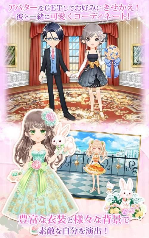 契約結婚 大統領と秘密の花嫁 無料恋愛ゲーム截图1