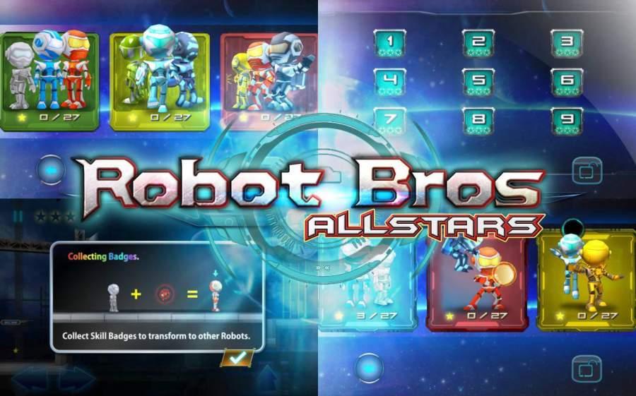 机器人兄弟全明星截图8