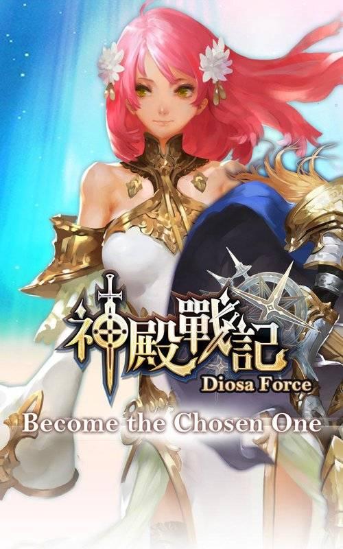 神殿戰記- 原創奇幻冒險RPG  伊蘇8合作活動進行中截图1