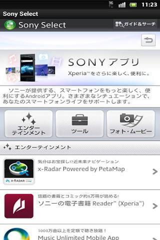 Sony Select截图0