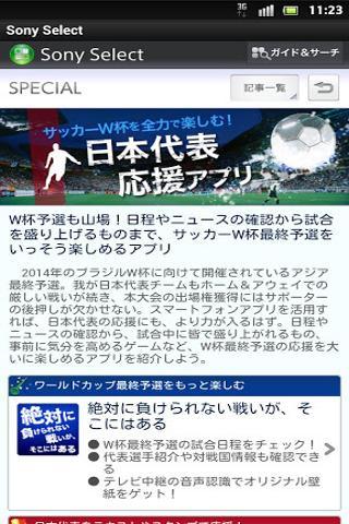 Sony Select截图1