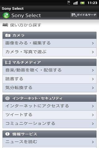 Sony Select截图3