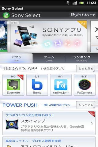 Sony Select截图5