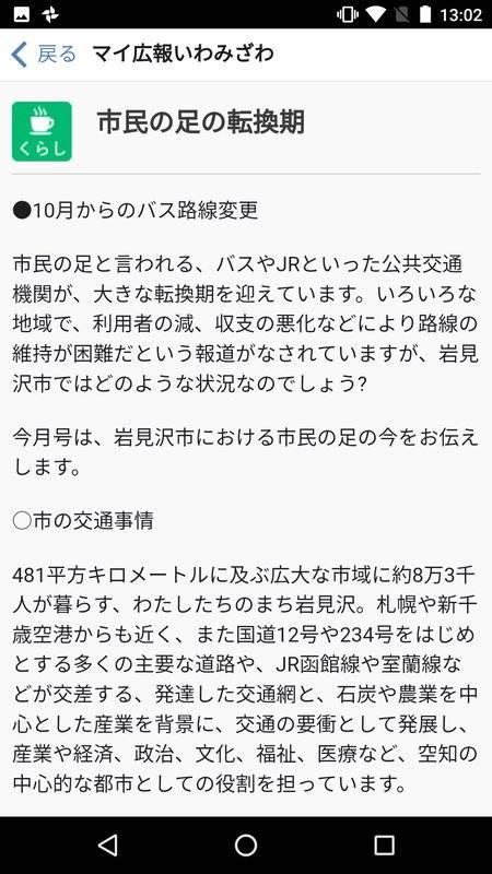 北海道岩見沢市版マイ広報紙