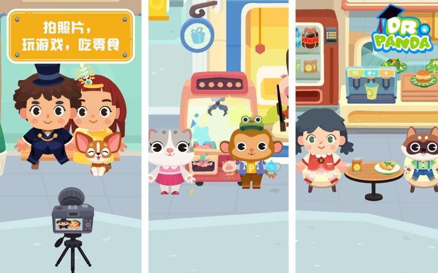熊猫博士小镇:商场截图2