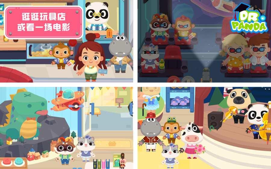 熊猫博士小镇:商场截图3