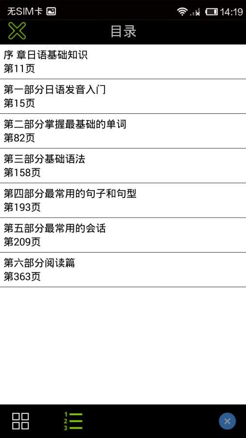 日语入门到精通截图2