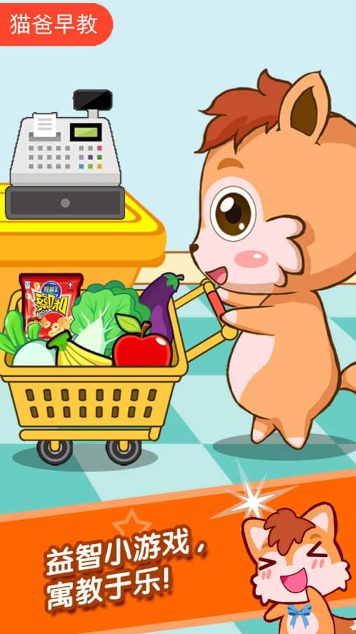 宝宝开心超市截图1
