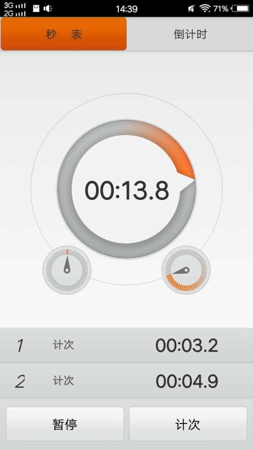 叮叮秒表计时器