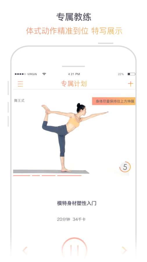 瑜伽柠檬截图2