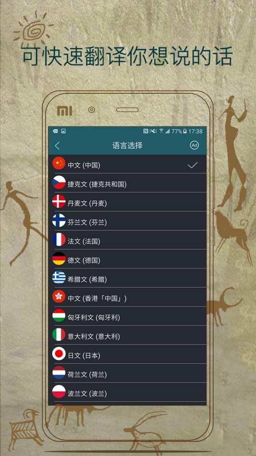 随身语音翻译截图1