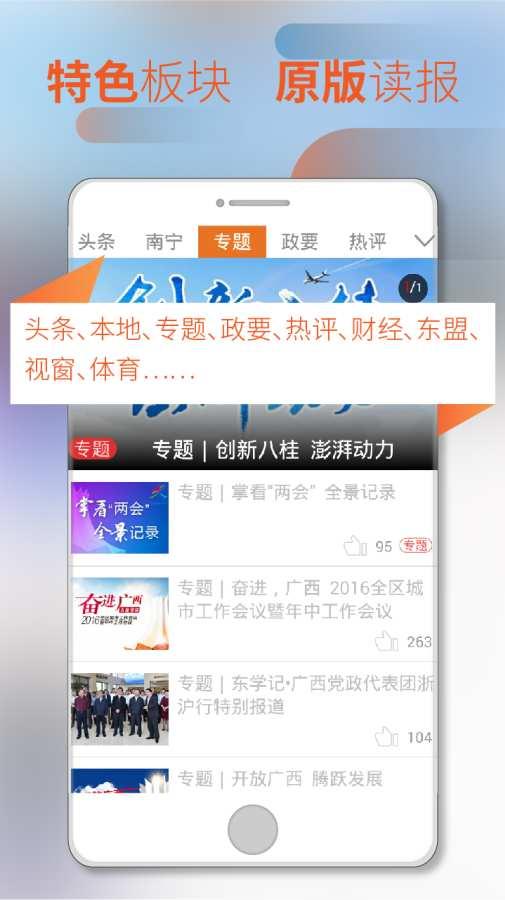 广西日报截图0