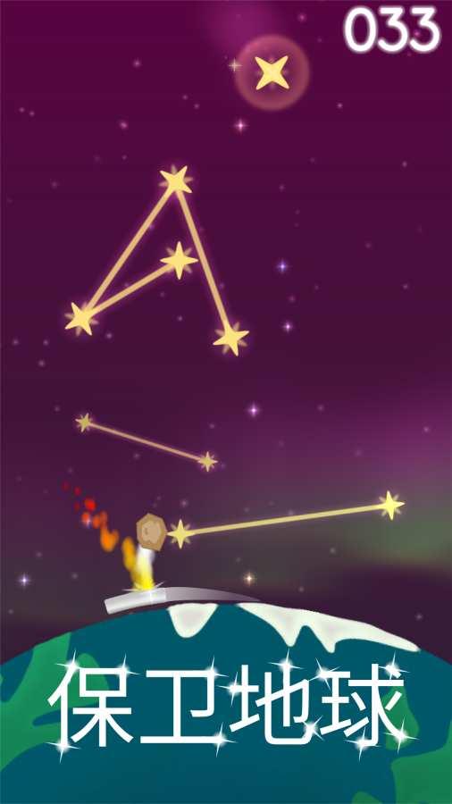 星座!截图2