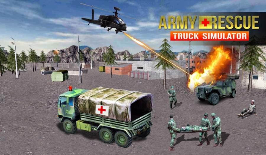 军事 拯救 卡车 任务