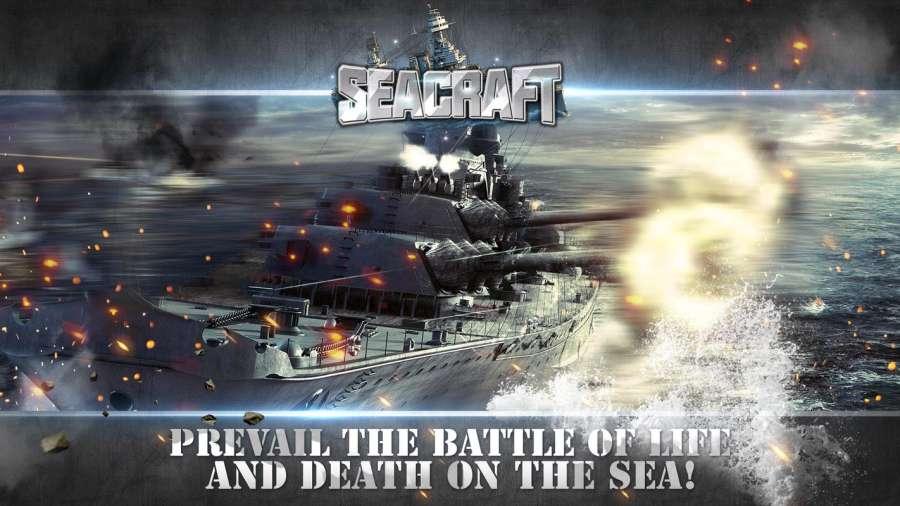 全球海戰:紅色警報截图6