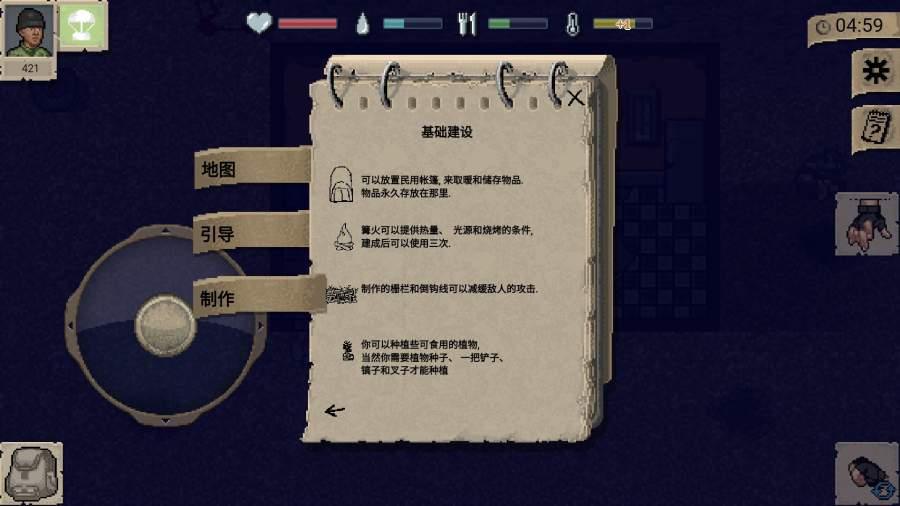 迷你DAYZ截图3
