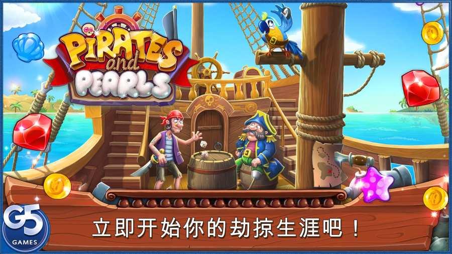 海盗与珍珠™:夺宝谜题截图4