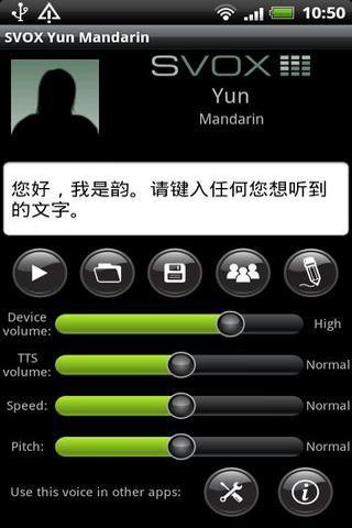 SVOX Mandarin/普通话 Yun Trial