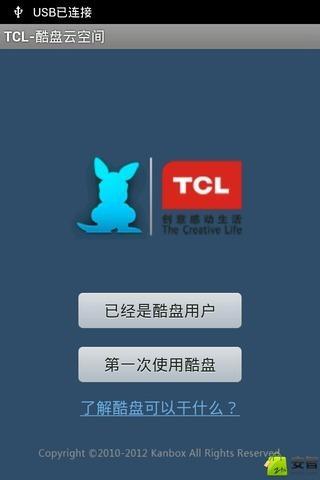 TCL多屏互动2.1截图1