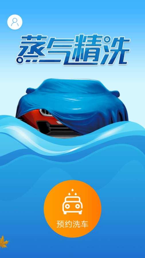 洗车呗截图0