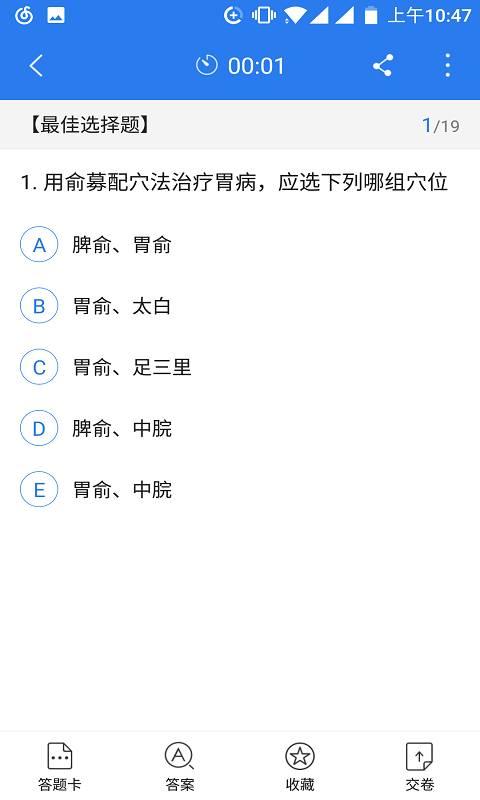中西医助理考试星题库截图2