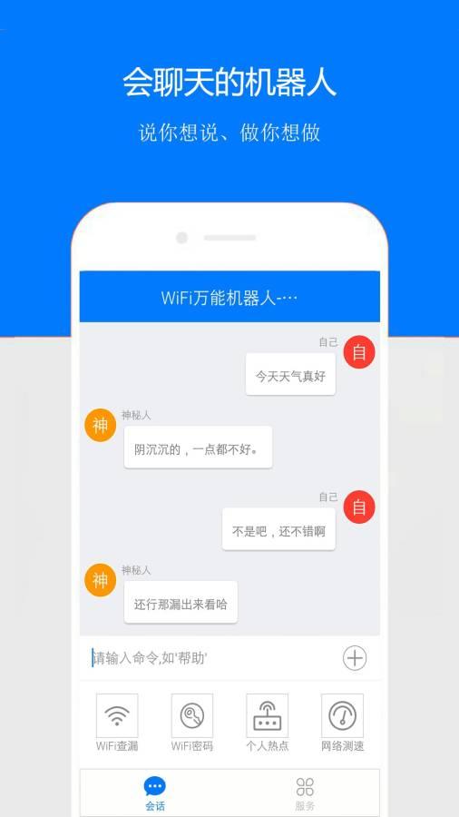 WiFi万能机器人