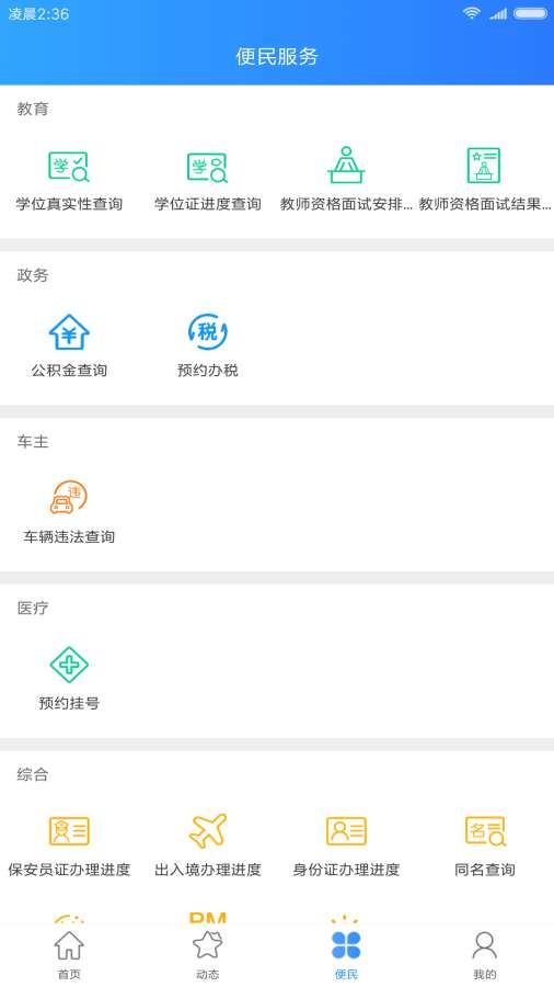 河南政务服务截图1