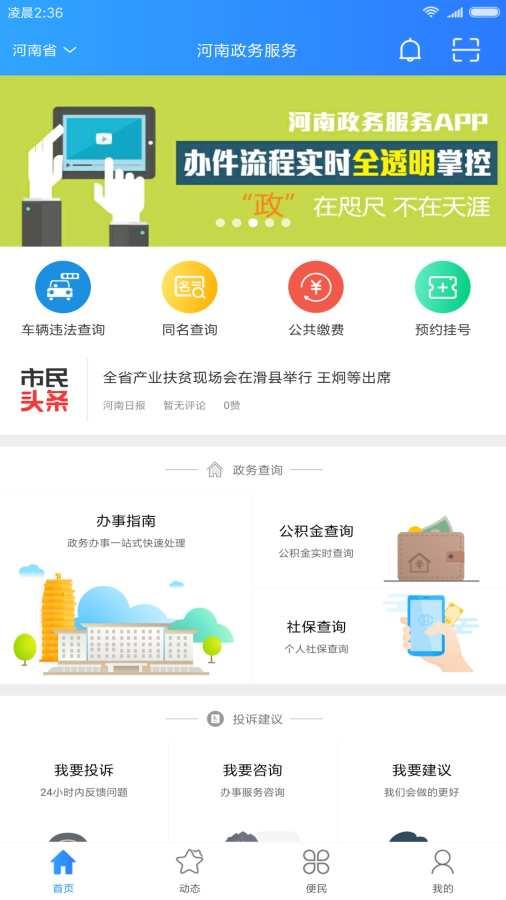 河南政务服务截图2