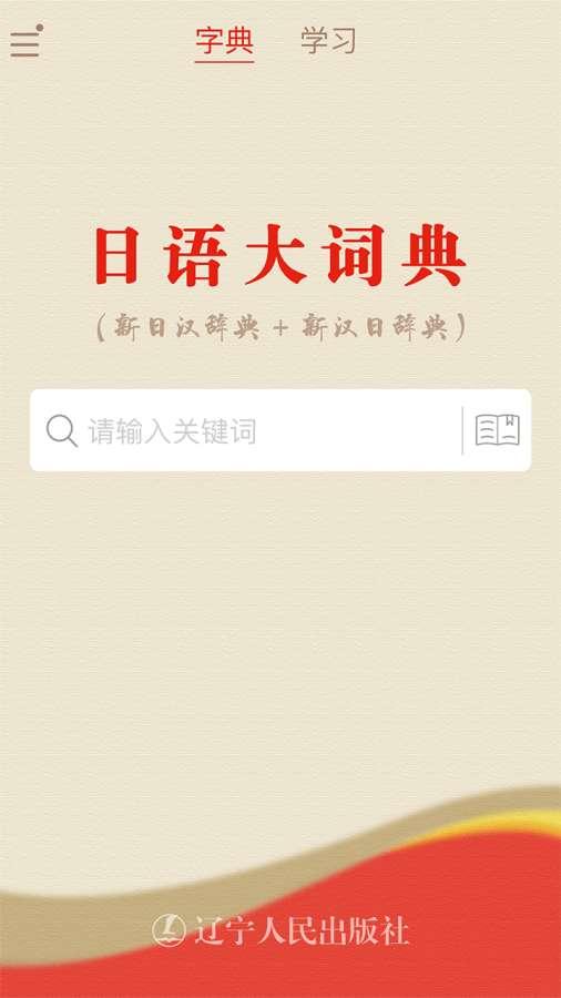 日语大词典截图1