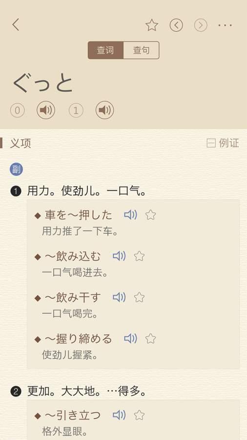 日语大词典截图3