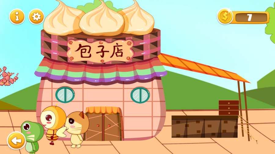 中华美食制作